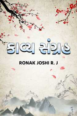 poem -1 by Ronak Joshi in Gujarati