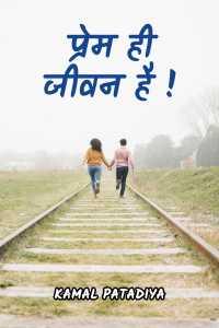 प्रेम ही जीवन है!!!