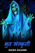 भुत संस्कृती - 1 by Jaaved Kulkarni in Marathi