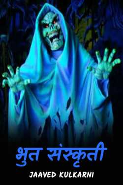 Bhut Sanskruti - 1 by Jaaved Kulkarni in Marathi