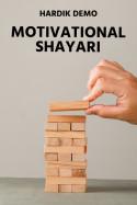 Motivational Shayari for students In Hindi by hardik Demo in Hindi