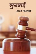 सुनवाई by Alka Pramod in Hindi