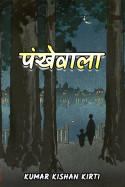 पंखेवाला (लघुकथा) by Kumar Kishan Kirti in Hindi