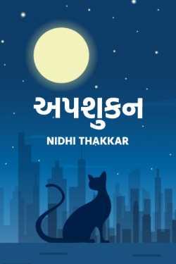apsukn by Nidhi Thakkar in Gujarati