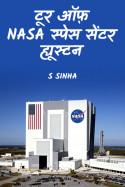 S Sinha द्वारा लिखित  टूर ऑफ़  NASA स्पेस सेंटर ह्यूस्टन बुक Hindi में प्रकाशित