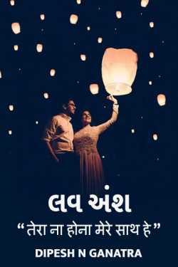 LOVE ANSH - TERA NA HONA MERE SATH HE - 13 by Dipesh N Ganatra in Gujarati