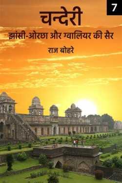 chanderi-jhansi-orchha-gwalior ki sair 7 by राज बोहरे in Hindi