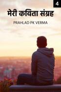 मेरी कविता संग्रह भाग 4 by Prahlad Pk Verma in Hindi