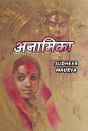 अनामिका by Sudheer Maurya in Hindi