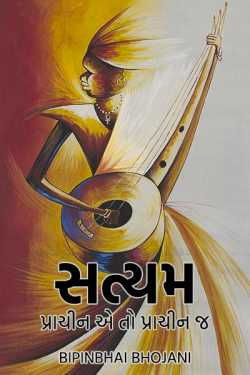 Satyam - the ancient is the ancient by Bipinbhai Bhojani in Gujarati