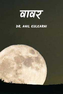 Wawar by Dr.Anil Kulkarni in Marathi
