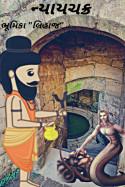 Bhumika દ્વારા ન્યાયચક્ર - 2 ગુજરાતીમાં