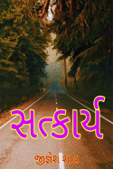 સત્કાર્ય by Jignesh Shah in Gujarati