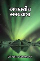 અવકાશીય સમયયાત્રા by Divyesh Labkamana in Gujarati