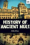 મુળી નો પ્રાચીન ઇતિહાસ - 5 by Aksha in Gujarati