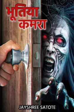 Bhutiya kamra - 3 by jayshree Satote in Hindi