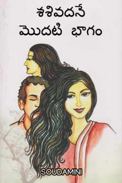 Sasivadane - 2 by Soudamini in Telugu
