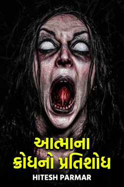 the revenge of a sprit's anger - 2 by Hitesh Parmar in Gujarati