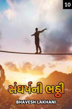 shanghrshni bhatthi bhag-10 - last part by Bhavesh Lakhani in Gujarati