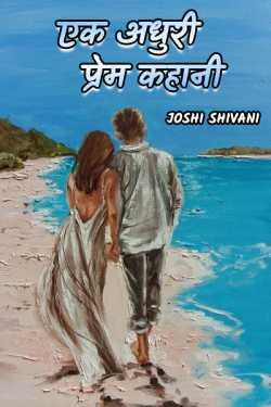 Incomplete love story by Shivani M.R.Joshi in Hindi