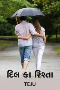 દિલ કા રિશ્તા A LOVE STORY - 47