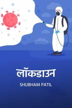 Lockdown - 9 by Shubham Patil in Marathi