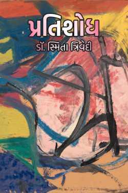 Pratishodh - Dr. Smita Trivedi by Smita Trivedi in Gujarati
