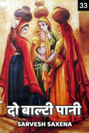 दो बाल्टी पानी - 33 by Sarvesh Saxena in Hindi