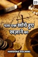harshad solanki द्वारा लिखित  पता, एक खोये हुए खज़ाने का - 23 अंतिम भाग बुक Hindi में प्रकाशित