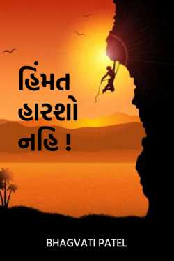 daring is not unsuccessful by Bhagvati Patel in Gujarati