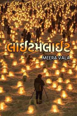 Lightlight by Meera Vala in Gujarati