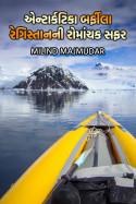 એન્ટાર્કટિકા બર્ફીલા રેગિસ્તાન ની રોમાંચક સફર by MILIND MAJMUDAR in Gujarati