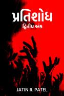 પ્રતિશોધ દ્વિતીય અંક: - 15 by Jatin.R.patel in Gujarati