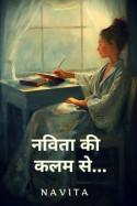 नविता की कलम से... - 8 - मैं कैसे कहो ..मैं अनाथ हो .. by navita in Hindi