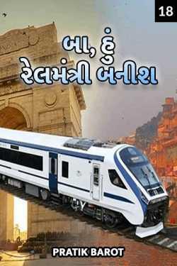 Granny, I will become rail minister - 18 by Pratik Barot in Gujarati