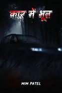 कार में भूत by mim Patel in Hindi
