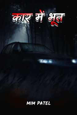 Ghost in the car by mim Patel in Hindi