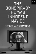 The conspiracy he was innocent may be (coniuratio) - 15 by Nirav Vanshavalya in Gujarati
