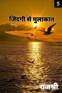 जिंदगी से मुलाकात - भाग 5 by R.J. Artan in Hindi