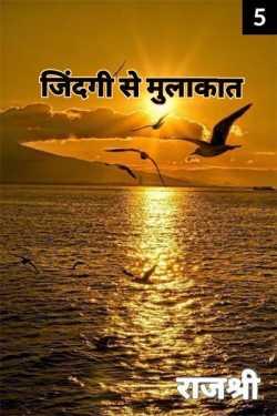 Meeting Life - Part 5 by R.J. Artan in Hindi