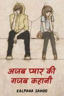 Kalpana Sahoo द्वारा लिखित  अजब प्यार की गजब कहानी (भाग-1) बुक Hindi में प्रकाशित
