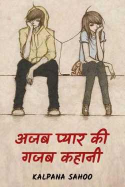 ajab pyar ki gazab kahani - 1 by Kalpana Sahoo in Hindi