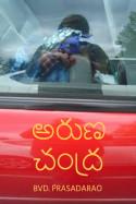 అరుణ చంద్ర - 8 by BVD.PRASADARAO in Telugu