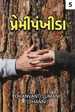 Premi pankhida - 5 by Dhanvanti Jumani _ Dhanni in Gujarati