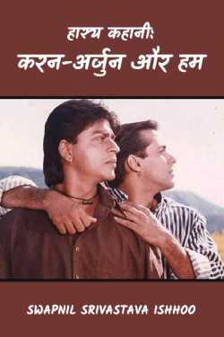 Karan arjun aur hum by Swapnil Srivastava Ishhoo in Hindi