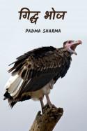 गिद्ध भोज by padma sharma in Hindi