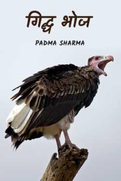 giddha bhoj by padma sharma in Hindi