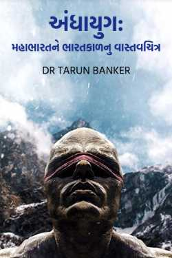 Andhayug - Real Picture of Mahabharat and Bharat by Dr Tarun Banker in Gujarati