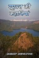 रघुवन की कहानियां - आसमान से गिरे by Sandeep Shrivastava in Hindi