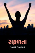 સફળતા - 1 by Samir Gandhi in Gujarati